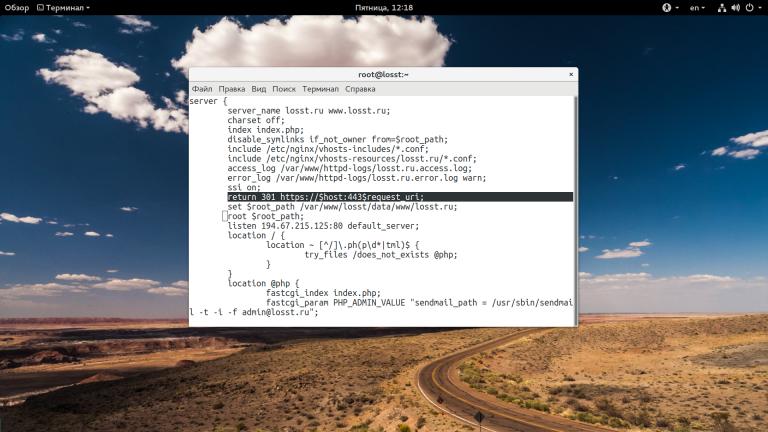 Как делается редирект с http на https Nginx