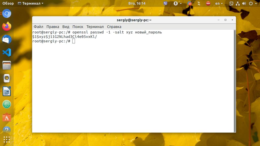 Сброс пароля в Linux