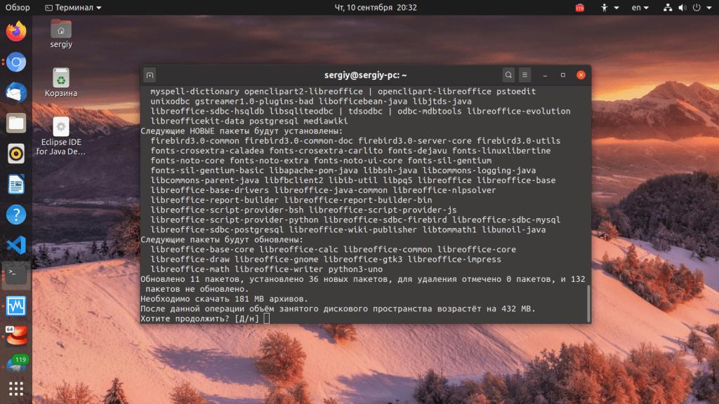Устанавливаем LibreOffice в Ubuntu