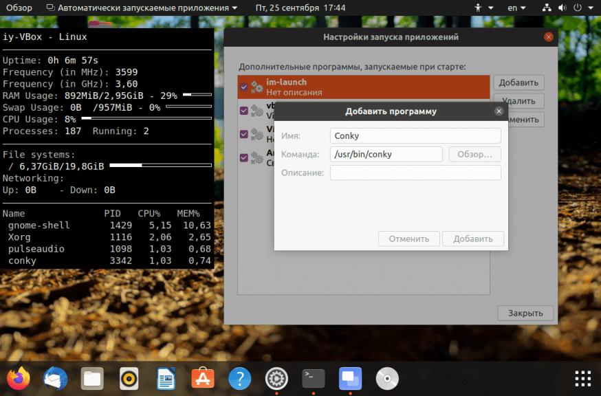 Устанавливаем Conky в Ubuntu
